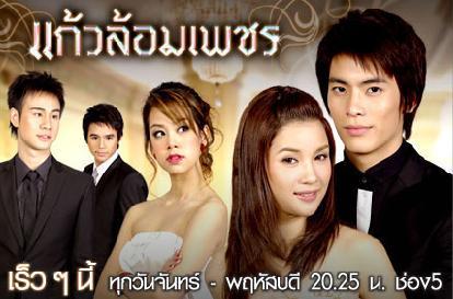 thai lakorn soap opera