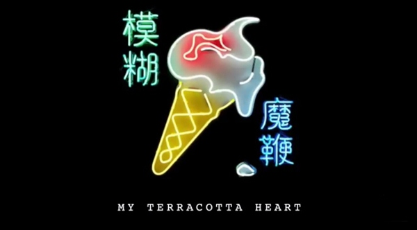 Listen to Blur's 'My Terracotta Heart' – Mellow But So Sad (Video)